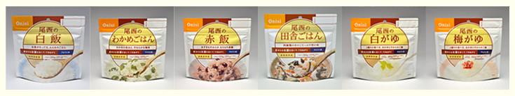 尾西食品アルファ米特定原料等27品目不使用