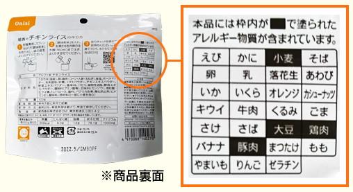 尾西食品アルファ米特定原材料等27品目