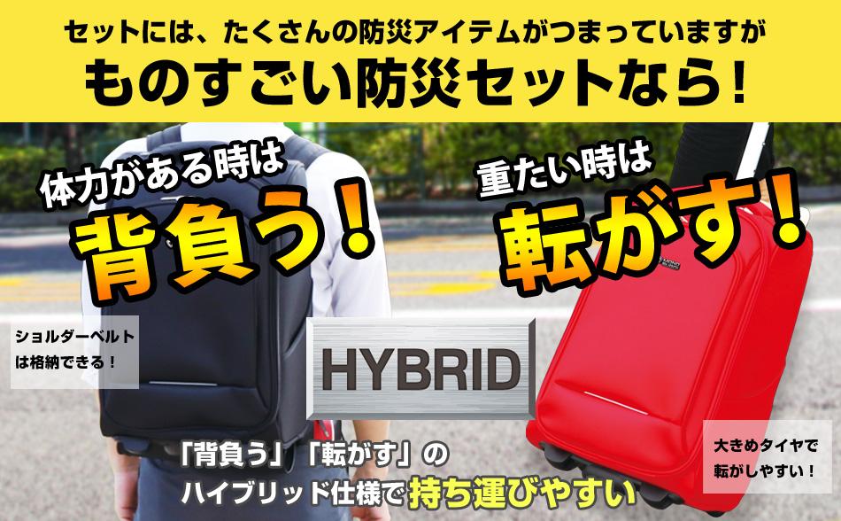 ものすごい防災セットのハイブリッドキャリーバッグ
