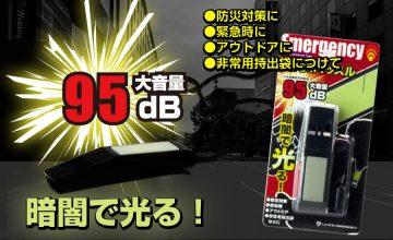 日本音響研究所監修蓄光ホイッスル