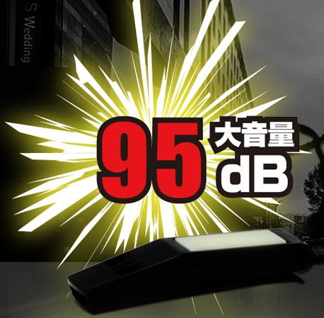 95dB大音量蓄光ホイッスル