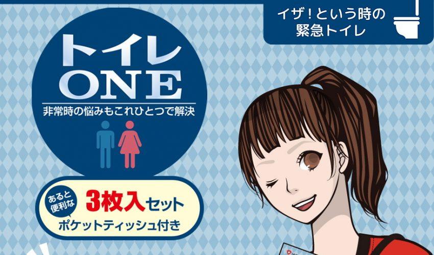 簡易非常用トイレ携帯トイレONE