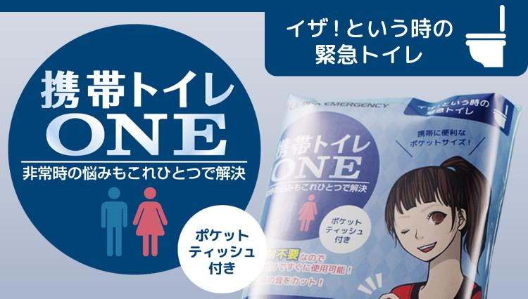 簡易非常用トイレ携帯トイレONEパッケージ