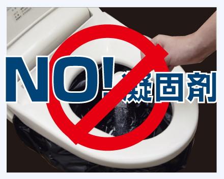 携帯トイレONE凝固剤不要