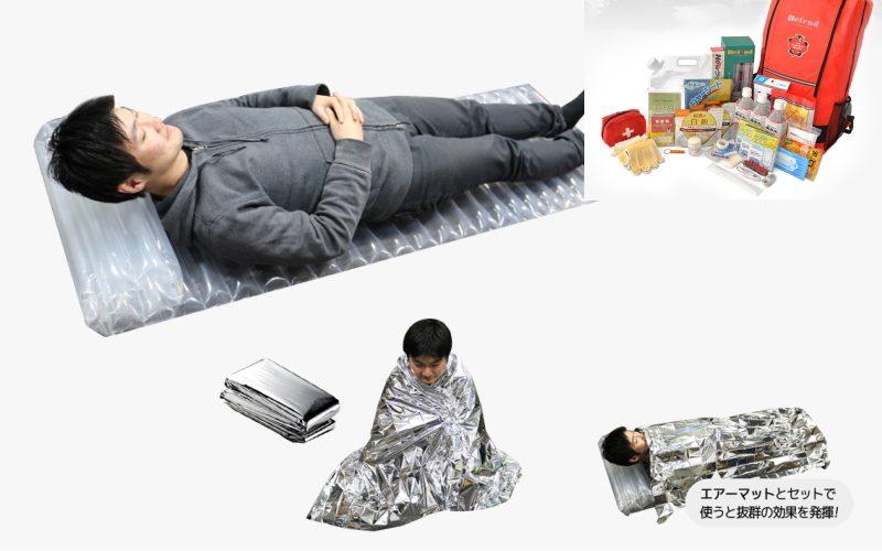 ディフェンド防災セット寝具