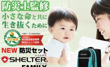 赤ちゃんを守る防災セットSHELTERファミリーベビータイプ
