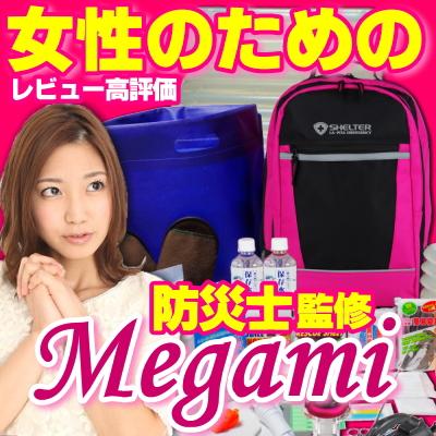 レディース防災セットMegami
