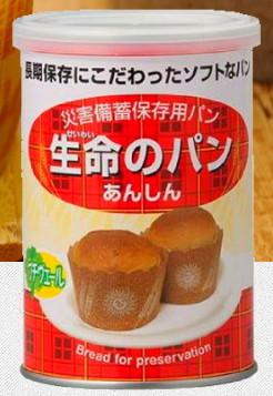 レディース防災セットMegami生命のパン
