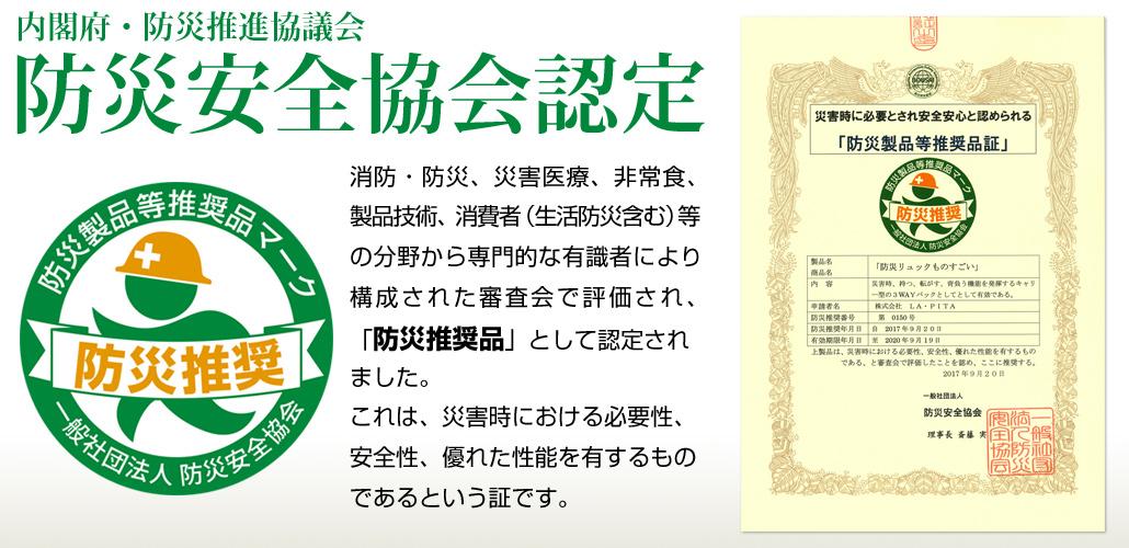 防災安全協会認定の証