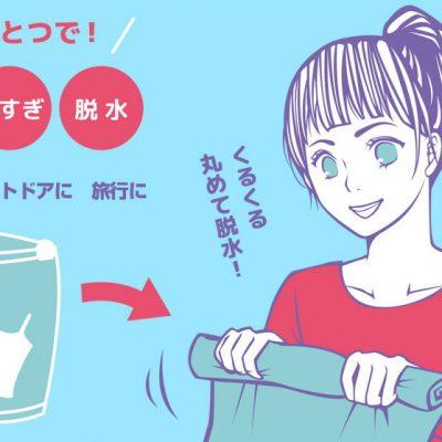 携帯洗たくパック